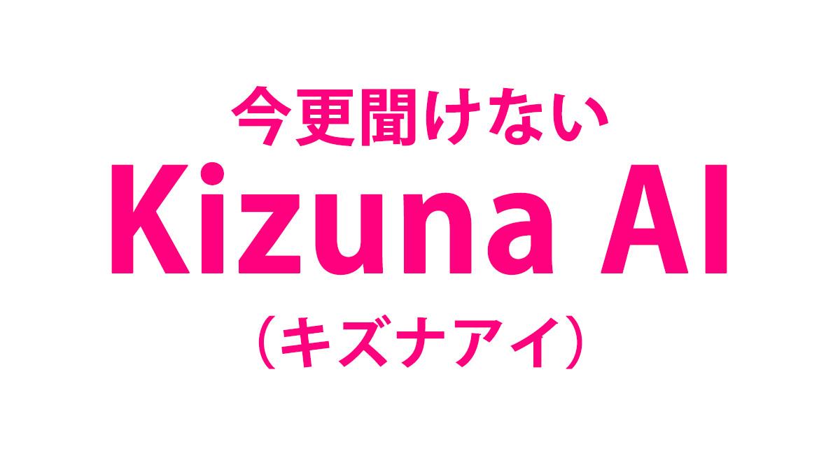 大物プロデューサーとも共演!今話題の「Kizuna AI」とは