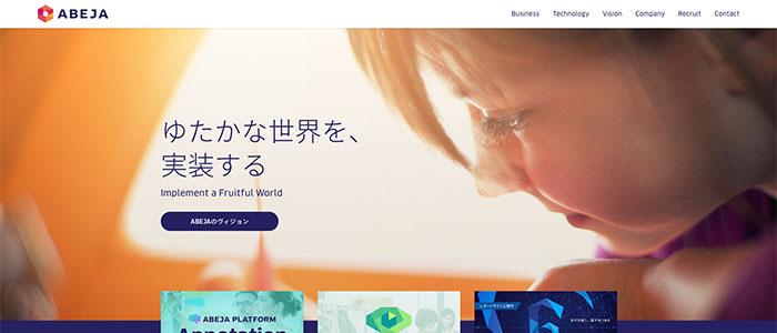 株式会社ABEJAのイメージ