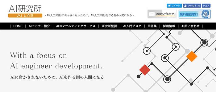 AI研究所のサイトのイメージ
