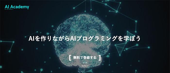 AI academyのイメージ