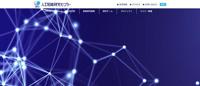 人工知能研究センターのサイトのイメージ