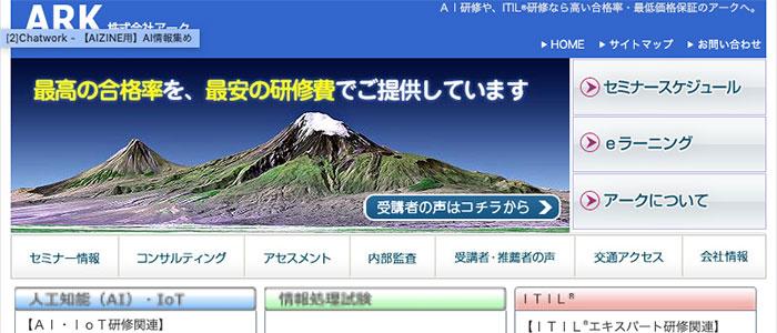 株式会社アークのサイトのイメージ