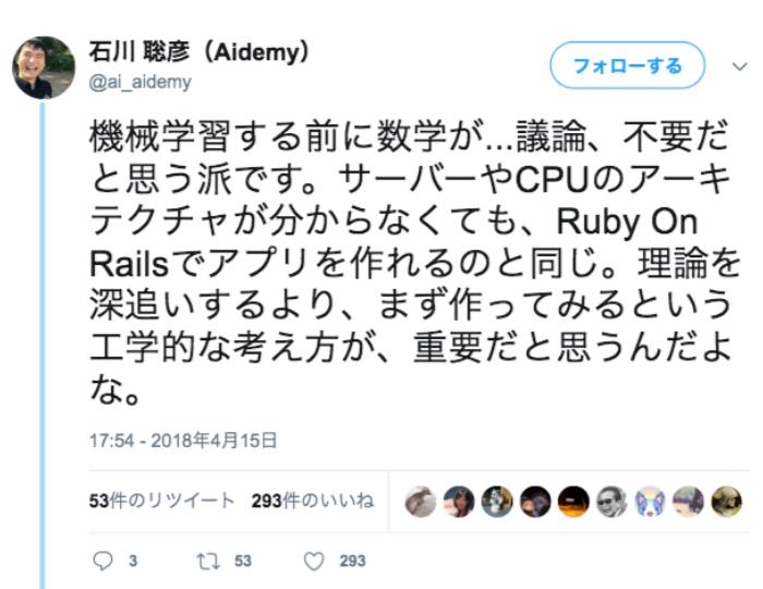 石川聡彦氏のツイート