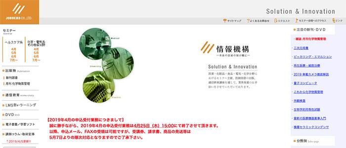 株式会社情報機構のサイトのイメージ