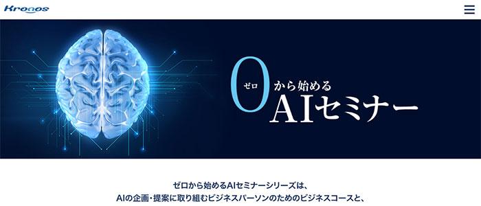 株式会社クロノスのサイトのイメージ