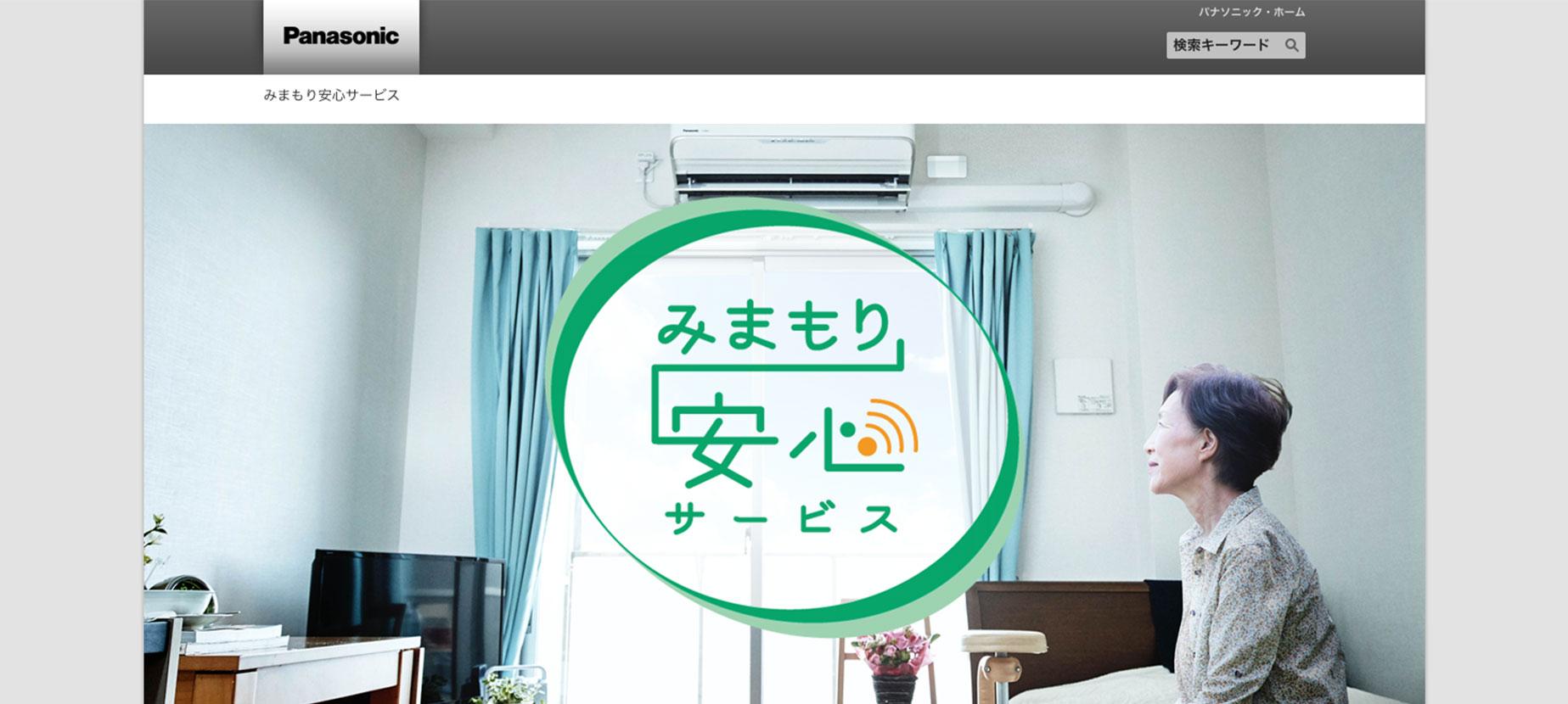 見守り安心サービスサイトのイメージ