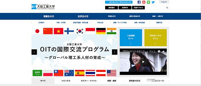 大阪工業大学のイメージ