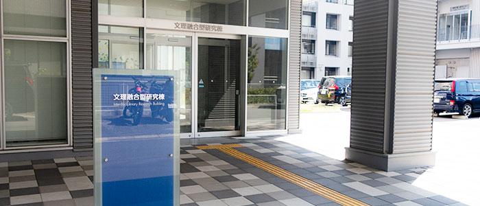大阪大学 文理融合型研究棟のイメージ