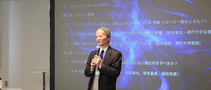 松田さんの講演部分