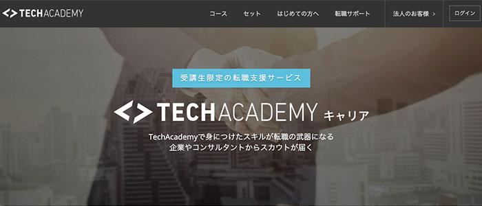 Tech Academyのイメージ