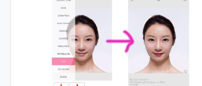 メイク変化のイメージ
