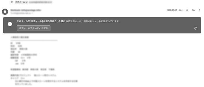 迷惑メールのAIのイメージ