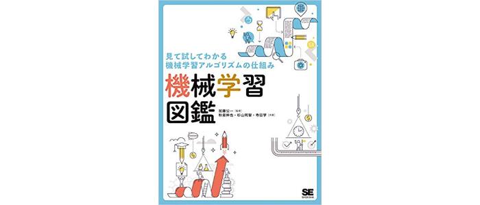 『見て試してわかる機械学習アルゴリズムの仕組み 機械学習図鑑』