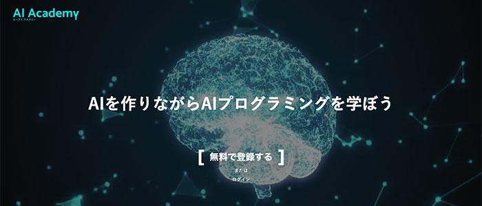 AI Academy AI&Webアプリ開発コースのイメージ