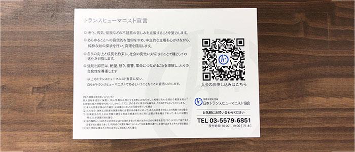 日本トランスヒューマニスト協会案内カード