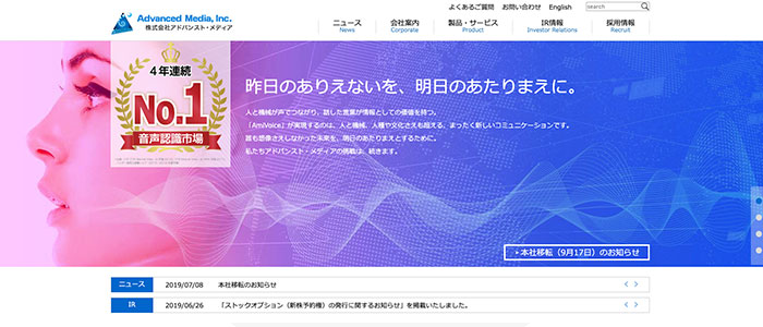 株式会社アドバンスト・メディアのイメージ