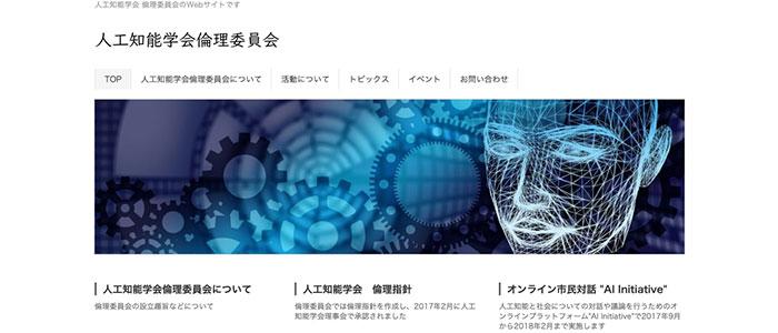 人工知能学会倫理委員会のイメージ