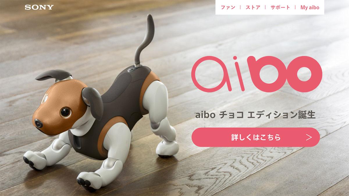 aiboのイメージ
