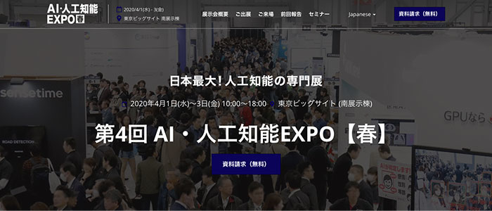 AI・人工知能EXPOのイメージ