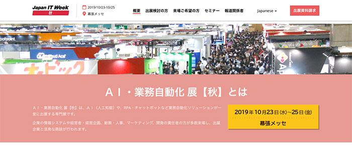 AI・業務自動化展のイメージ
