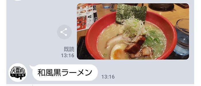 ラーメン・和風黒ラーメン