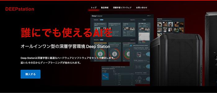 deepstationのイメージ