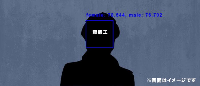 斎藤工シルエットイメージ