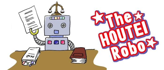 法廷ロボットのイメージ