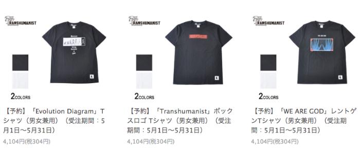 Tシャツ「TRANSHUMANIST」