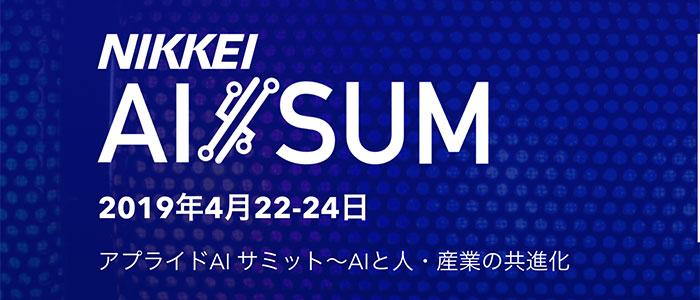 AI/SUMのイメージ