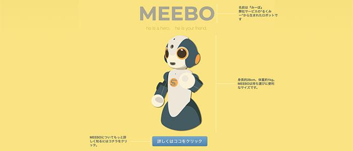meeboのサイトイメージ