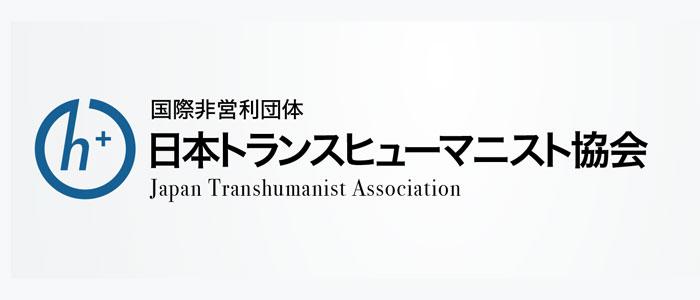 日本トランスヒューマニスト協会