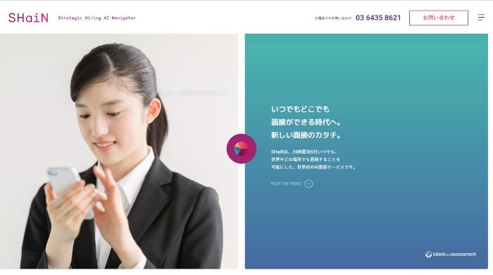 SHaiNのホームページ