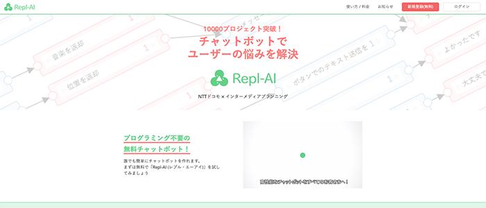 Repl-AIのイメージ