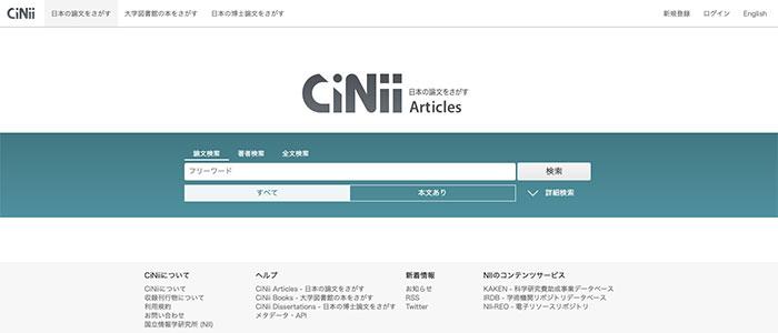 CiNiiのイメージ