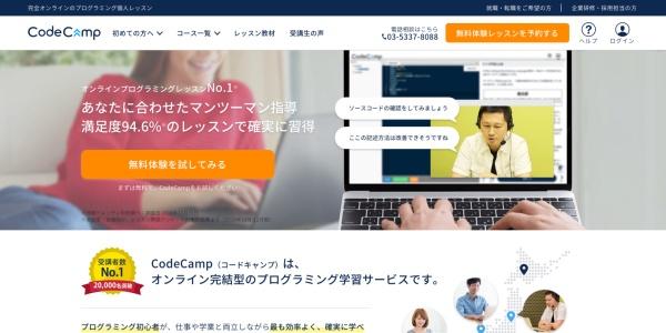 CodeCampのイメージ