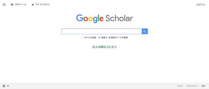 Google Scholarのイメージ