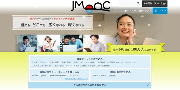 JMOOCのイメージ