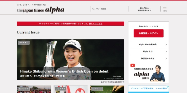The Japan Times Alpha Onlineのイメージ