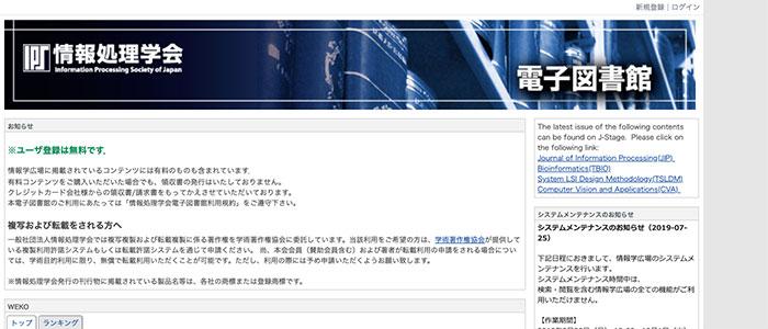 情報処理学会電子図書館のイメージ