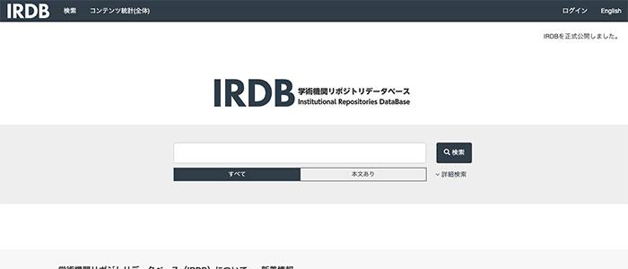 IRDBのイメージ