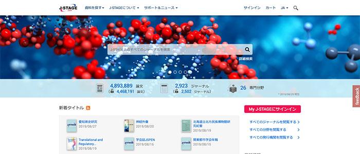 J-STAGEのイメージ