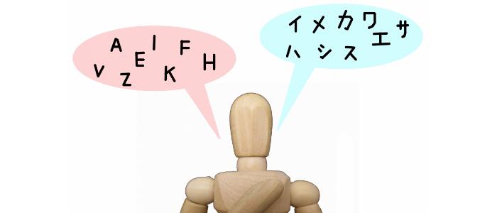 ネイティブの発音イメージ