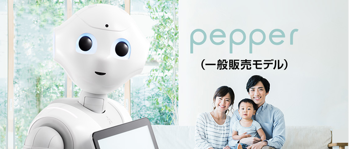 pepper for homeのイメージ