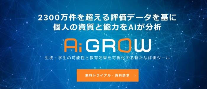 AiGROWのイメージ