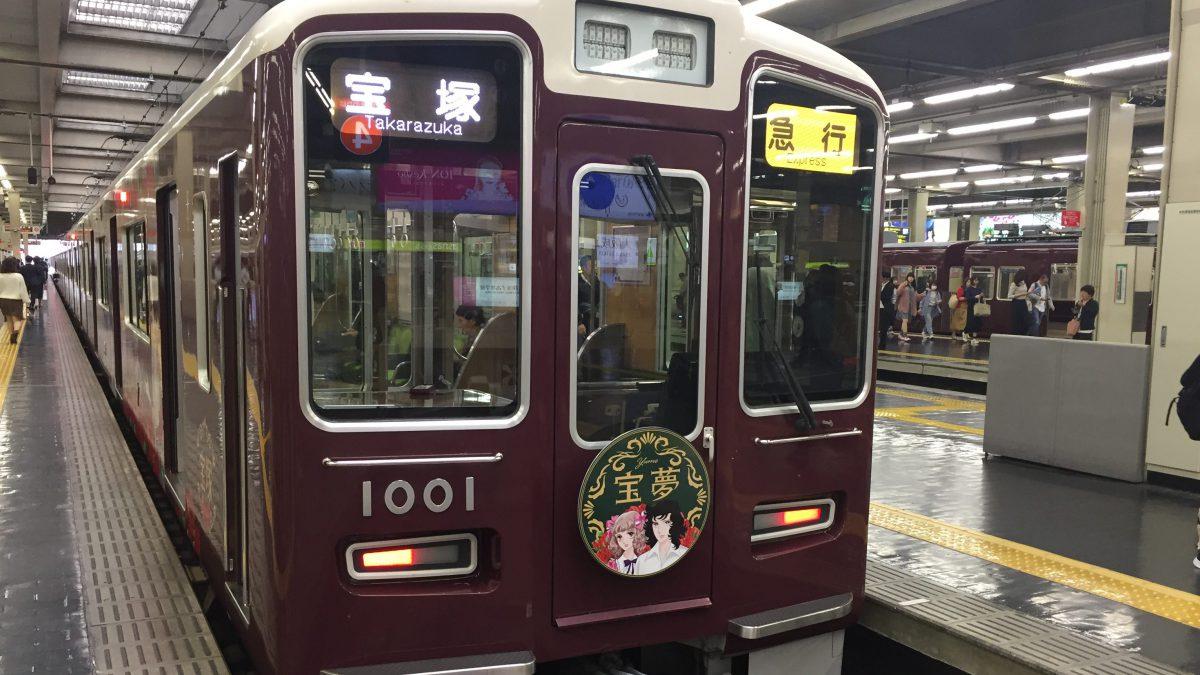 宝塚バージョン宝塚線先頭