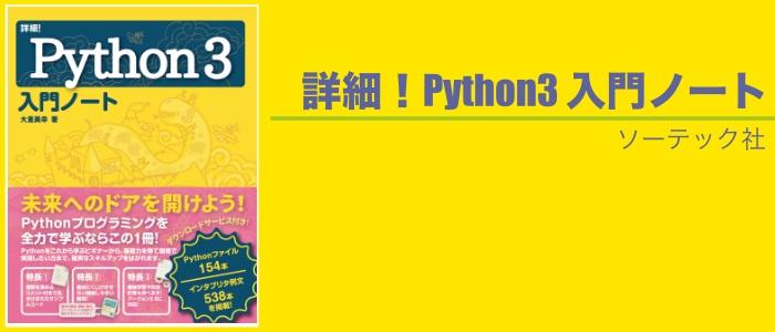 Python3入門の書籍イメージ