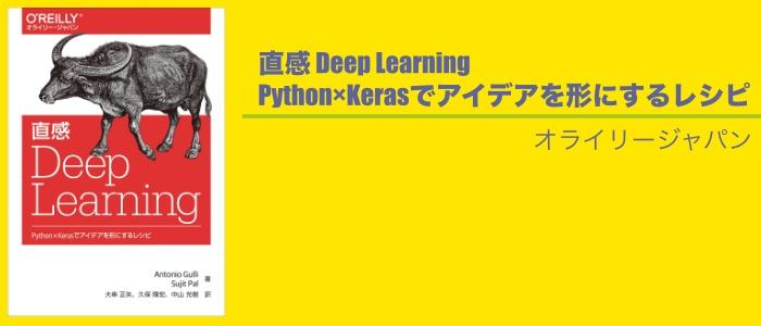 直感DeepLearningの書籍イメージ