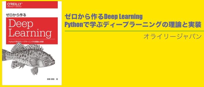 Pythonで学ぶディープラーニングの理論と実装の書籍イメージ