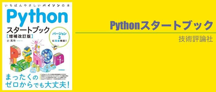 Pythonスタートブックの書籍イメージ